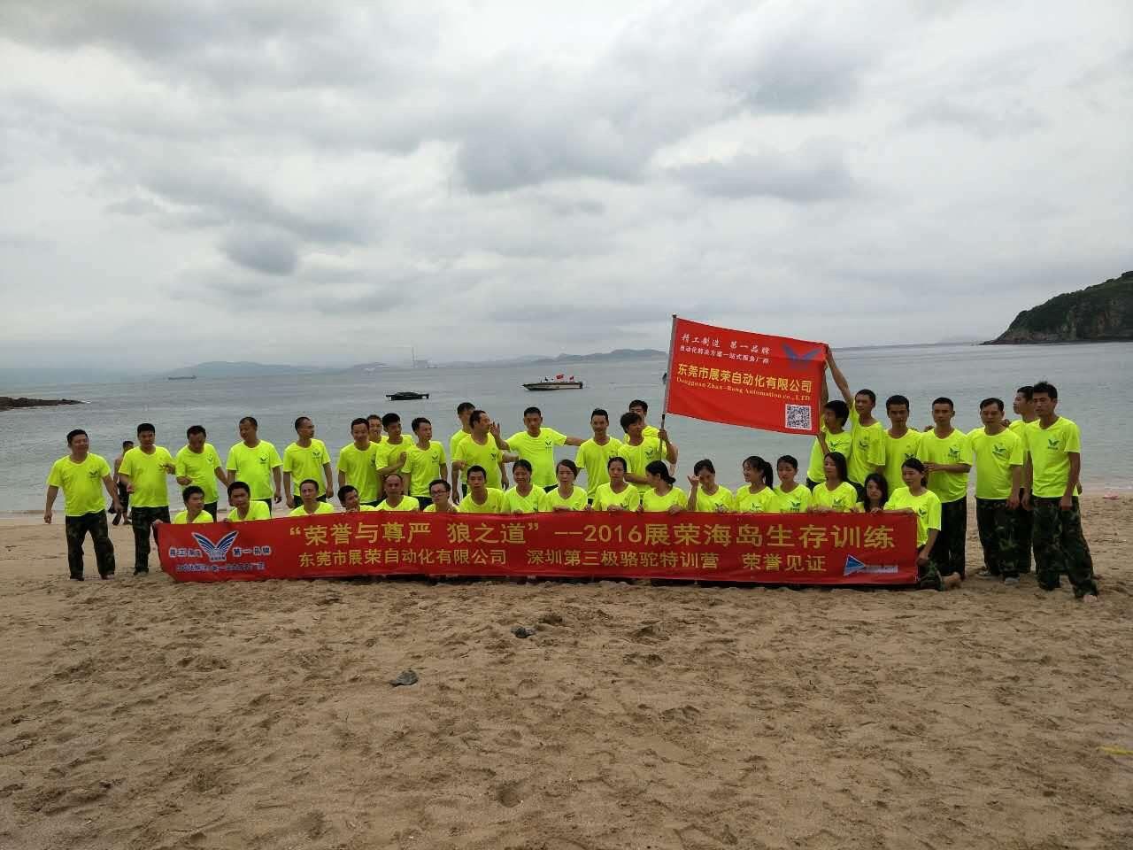 ONE电竞 团队海岛生存训练